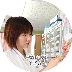平成31年入職 Yさん