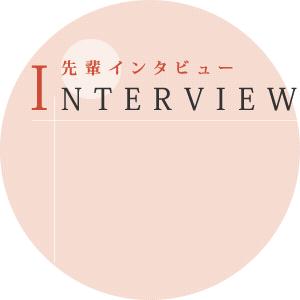 先輩インタビュー INTERVIEW