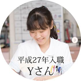 平成27年入職 Yさん
