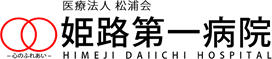 医療法人 松浦会 姫路第一病院 HIMEJI DAIICHI HOSPITAL