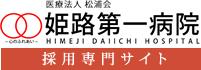 医療法人 松浦会 姫路第一病院 HIMEJI DAIICHI HOSPITAL 採用専門サイト